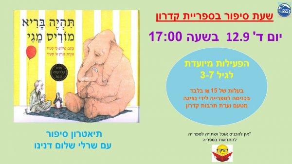 שעת סיפור בספרייה - 12.9 יום ד׳ בשעה 17:00 - תהיה בריא בוריס מגי עם תיאטרון סיפור של שרלי דנינו