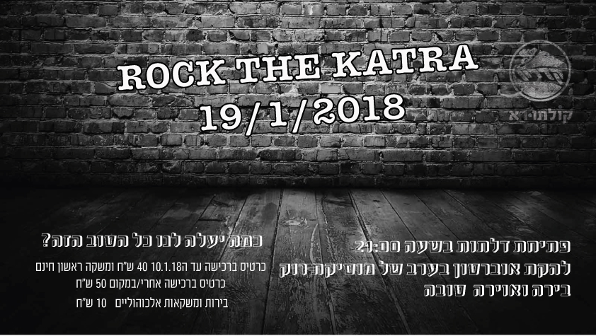 rock-at-the-katra2