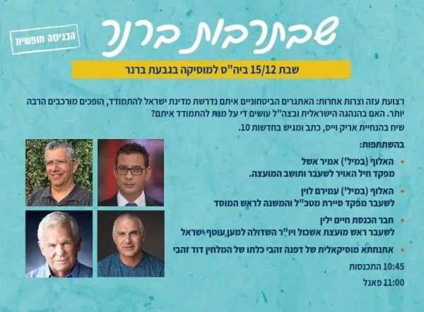 אירוע מועצתי בשבת 15.12.18- לידיעת הקהילה