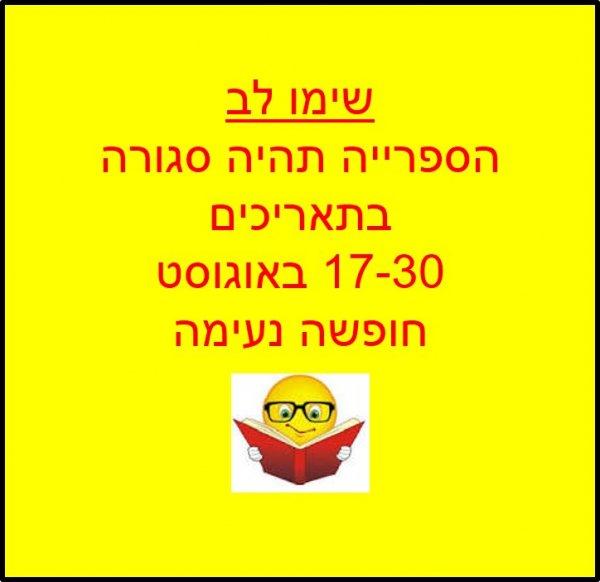 הספרייה תהיה סגורה בתאריכים 17-30 באוגוסט. חופשה נעימה!
