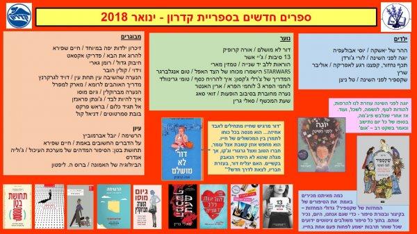 ספרים חדשים בספריית קדרון - ינואר 2018