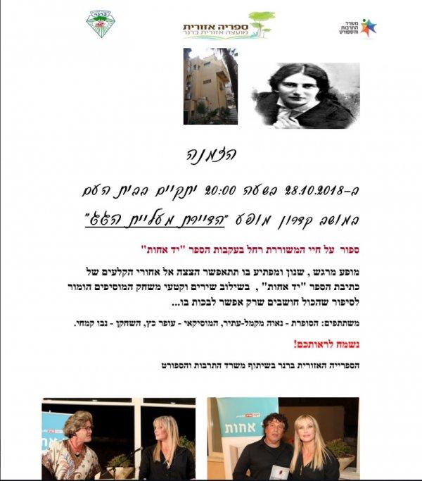 מופע ׳׳הדיירת מעליית הגג׳׳ סיפור חייה של המשוררת רחל - בית העם קדרון 28.10 בשעה 20:00