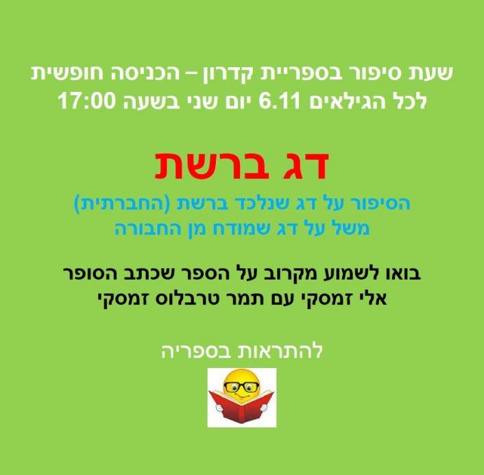 דג ברשת - שעת סיפור בספריית קדרון עם אלי זמסקי - הכניסה חופשית 6.11 בשעה 17:00