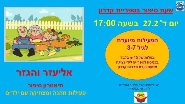 תיאטרון סיפור בספרייה - אליעזר והגזר - 27.2 יום ד׳ בשעה 17:00