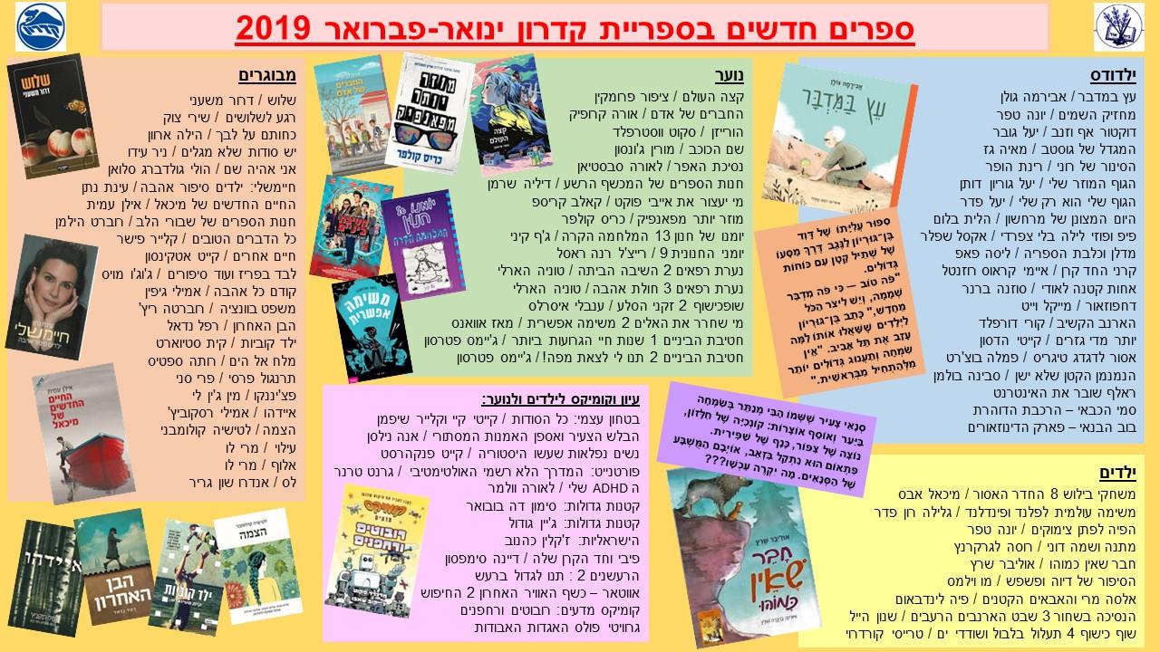 ספרים חדשים ינואר פברואר 2019