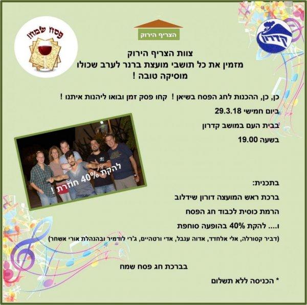 תמונה מ-ישראלה שידלוב