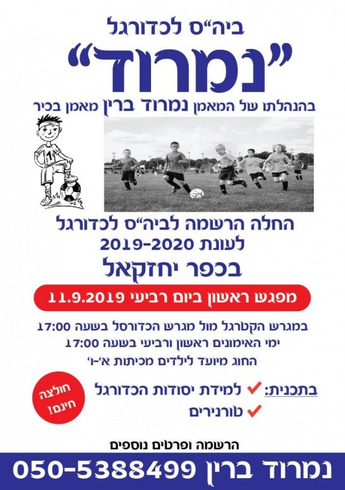 חוג כדורגל בכפר יחזקאל!!!