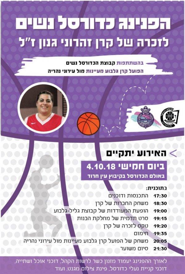 הזמנה להפנינג כדורסל נשים ומשחק כדורסל לזכר קרן זהרוני גנון ז׳׳ל ביום ה׳ 4/10