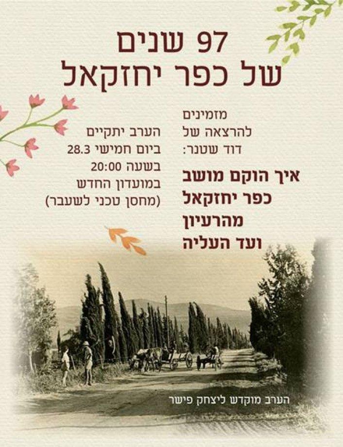 האתר הקהילתי שלי: כפר יחזקאל - לוח מודעות - מ ...