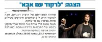 """הצגת תאטרון """"לרקוד עם אבא"""" התיאטרון העברי"""