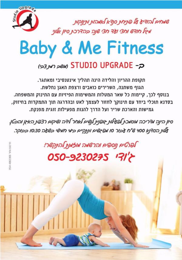 סדנא לאימהות ותינוקות - חדש ב-Studio Upgrade