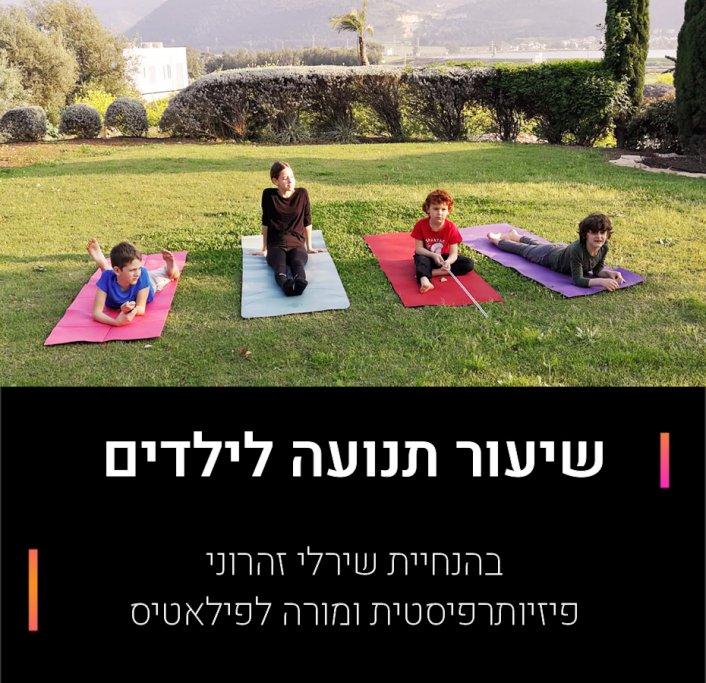 שיעורי תנועה לילדים/למבוגרים - להרמת המורל ולשמירה על הבריאות בתקופת הסגר