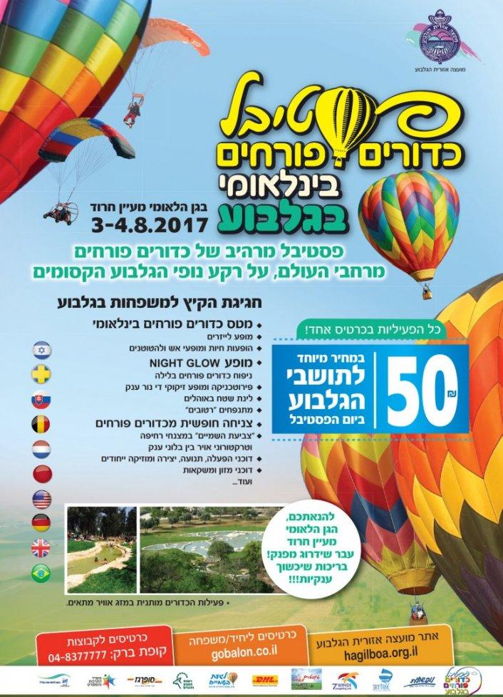 פסטיבל הכדורים הפורחים הבינלאומי / מחירים מיוחדים לתושבי הגלבוע! אנא פרסום באמצעי התקשורת המקומיים ולוחות המודעות. תודה מראש