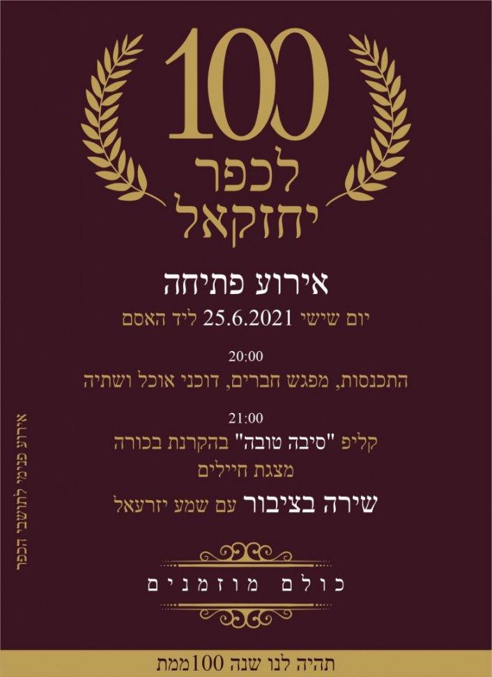 פותחים את חגיגות ה-100 בכפר יחזקאל
