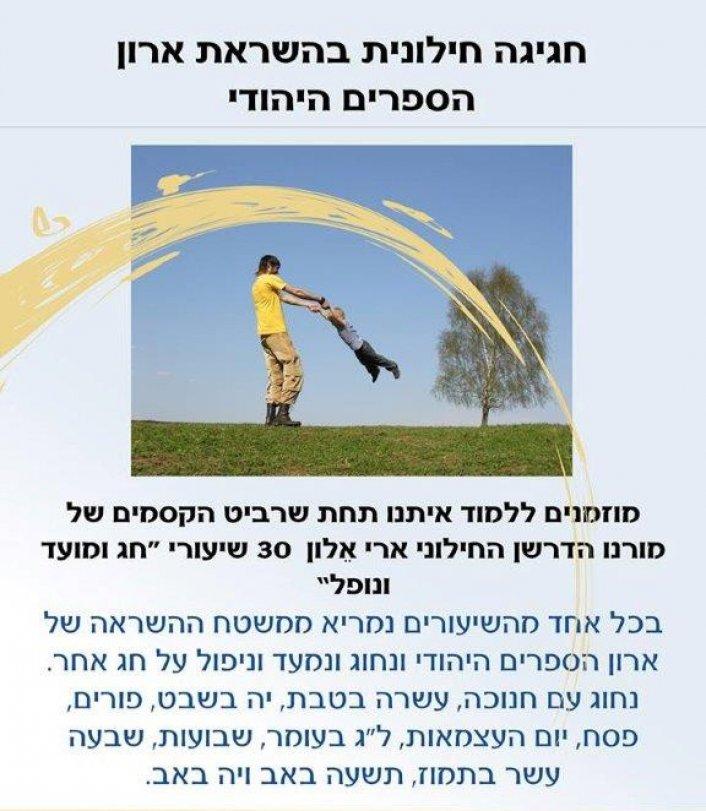 חגיגה חילונית בהשראת ארון הספרים היהודי