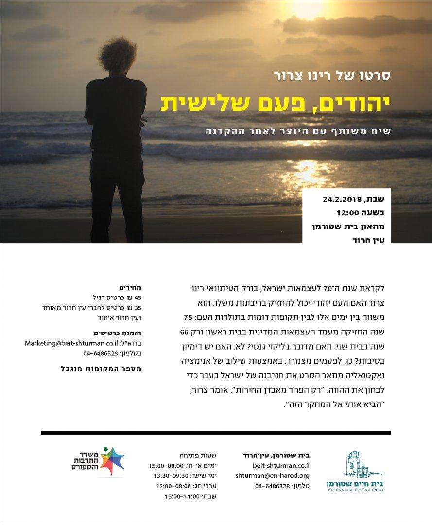 יהודים פעם שלישית סרטו של רינו צרור - בית שטורמן 24.02.2018
