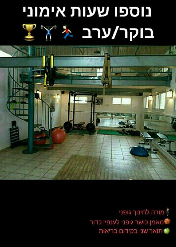 כושר גופני בכפר יחזקאל- אימונים אישיים וקבוצתיים
