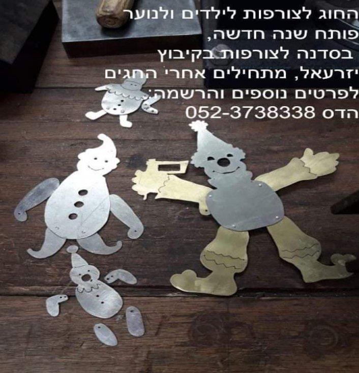חוג צורפות לילדים ונוער -קיבוץ יזרעאל