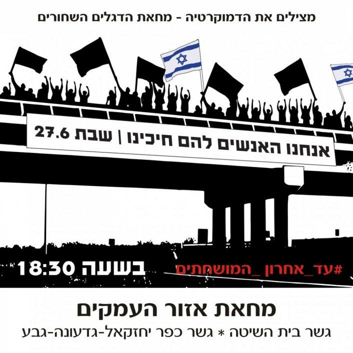 מחאת הדגלים השחורים- בגשר כפר יחזקאל
