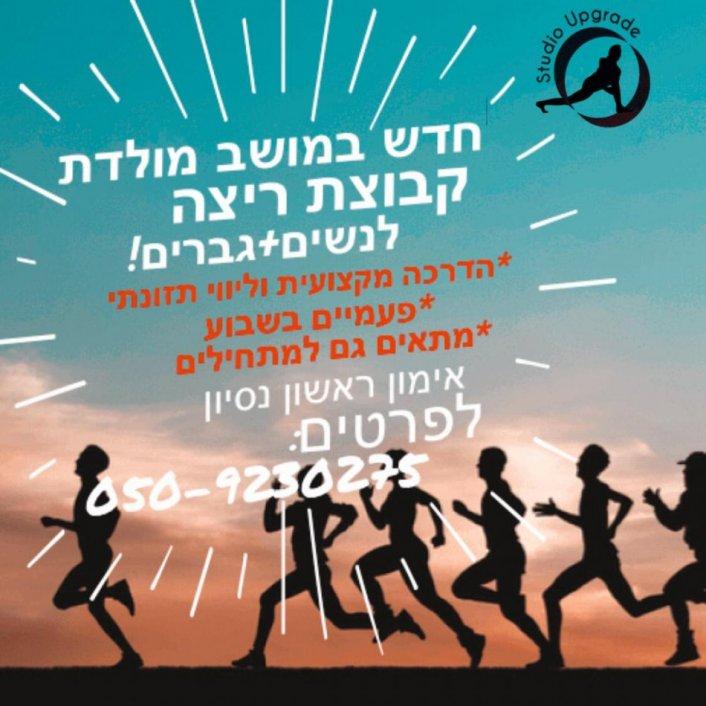 חדש במושב מולדת! קבוצת ריצה לנשים+גברים!