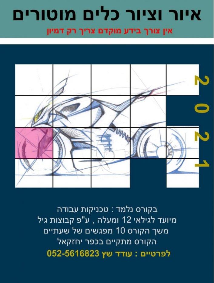 קורס ציור ואיור כלים מוטוריים בכפר יחזקאל
