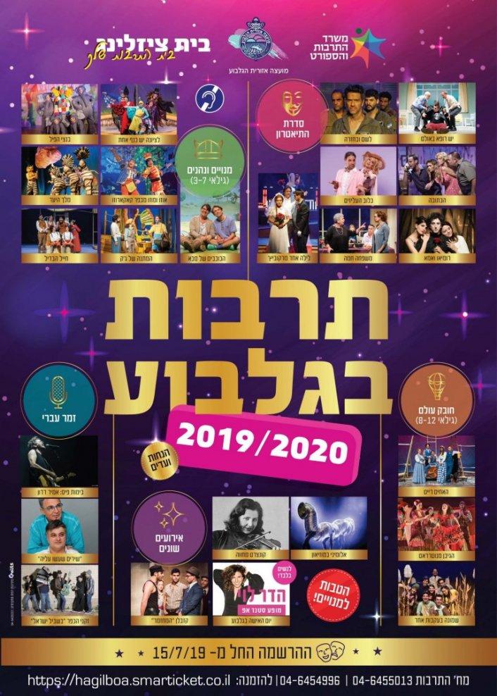 """אירועי התרבות בגלבוע אוגוסט   -  נערכים לשנה שכולה חוויות - תש""""פ  2019-2020"""