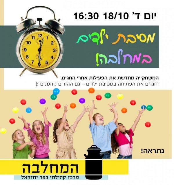 יום רביעי הקרוב 16:30 - מסיבת ילדים במחלבה