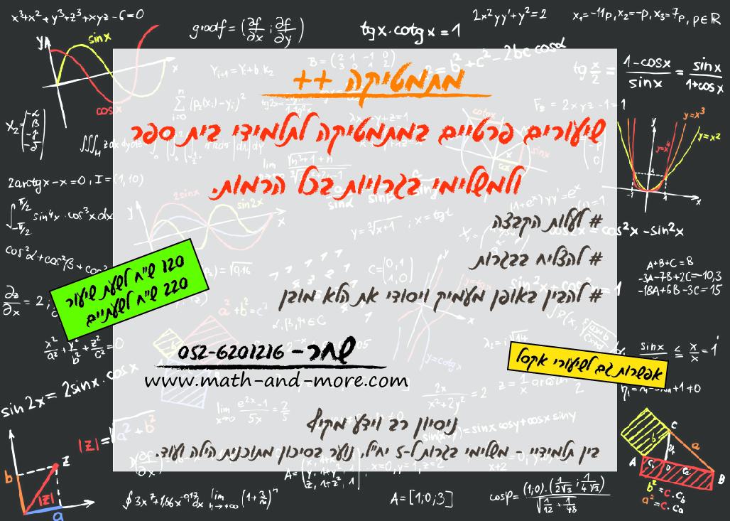 פלייר מתמטיקה 01