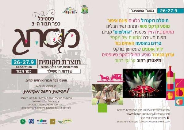 פסטיבל מסחג - כפר תבור