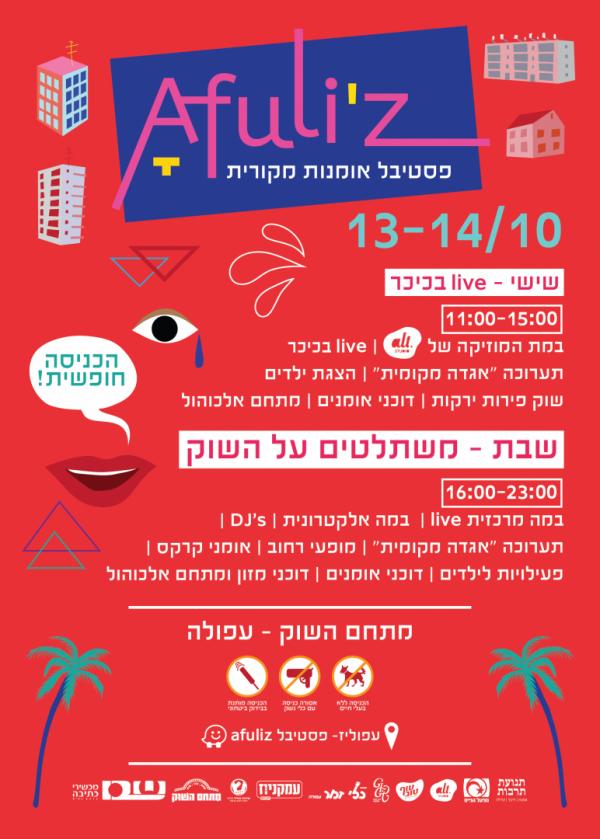 """ הזמנה מיוחדת ורישמית   פסטיבל """"afuliz"""" חוזר!!   13-14/10"""