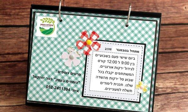 ההרשמה לקורס גידול ירקות ב׳׳צומחים בעמק׳׳ ניסגרת עוד מעט!!