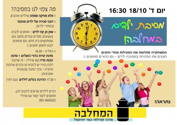 """מחר - יום רביעי, 16:30 אחרה""""צ - מסיבת הילדים במחלבה, בואו יהיה כיף!"""