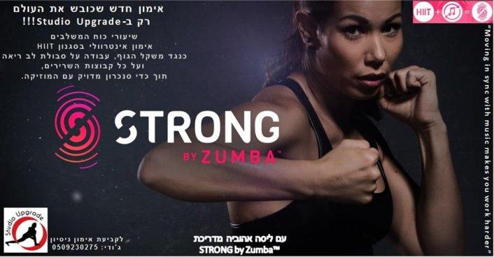 Studio Upgrade -שיעור חדש רק ברמת צבי -  Strong by Zumba