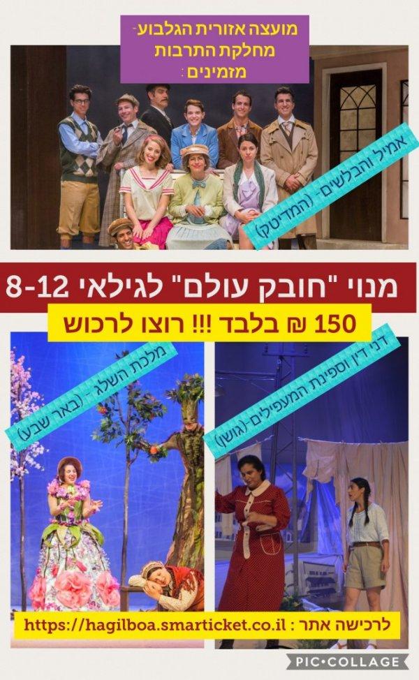 מנוי ׳׳חובק עולם׳׳ לגילאי 8-12    הצגות שאסור לפספס