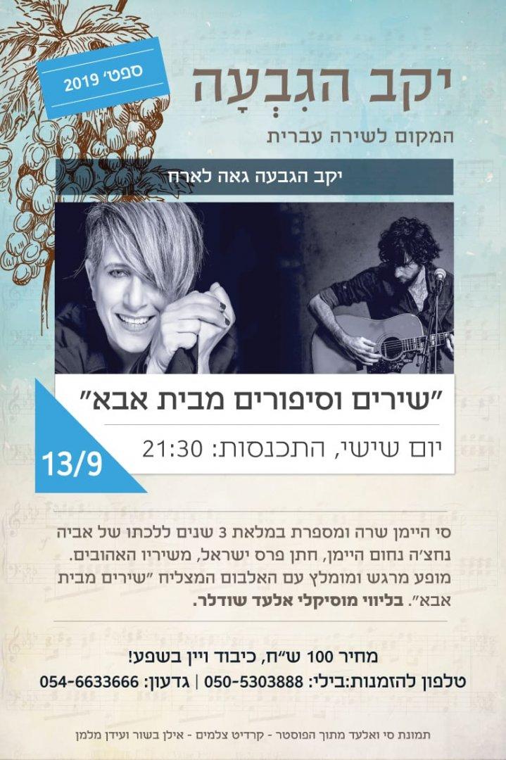 שירים וסיפורים מבית אבא 13-09-2019 יקב הגבעה- סי היימן