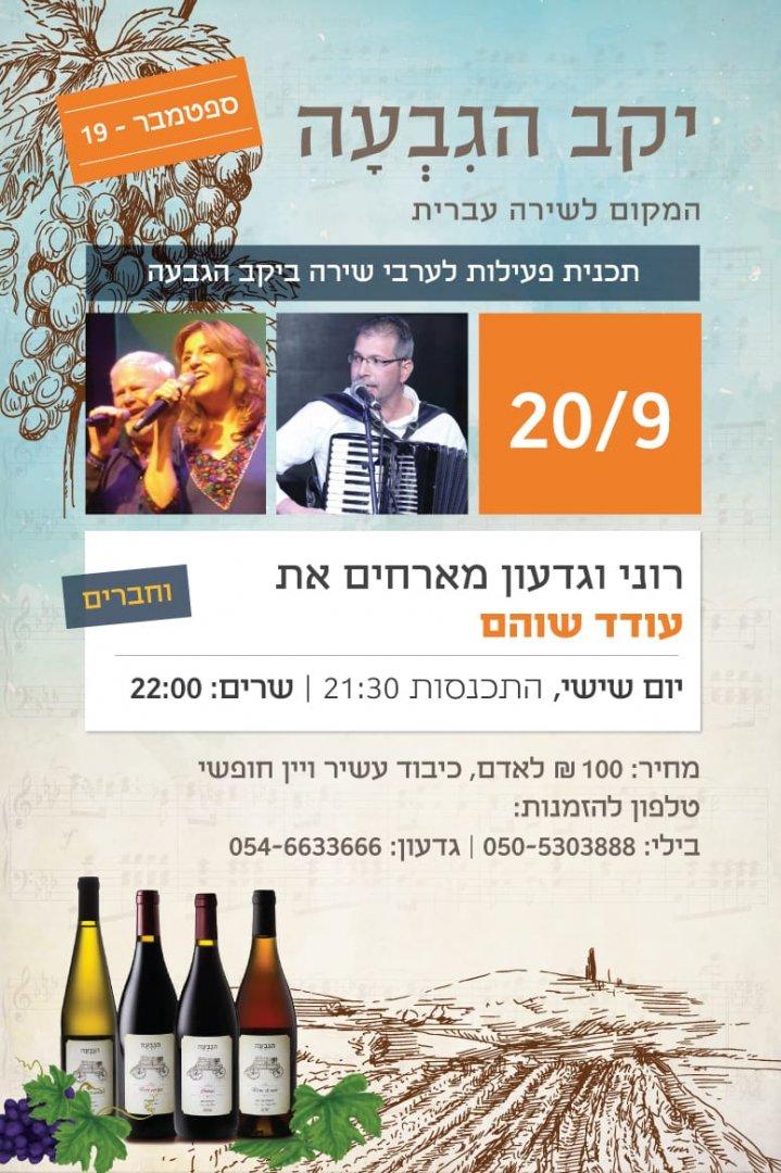 יקב הגבעה- עודד שהם-  המקום לשירה עברית 20-09-2019