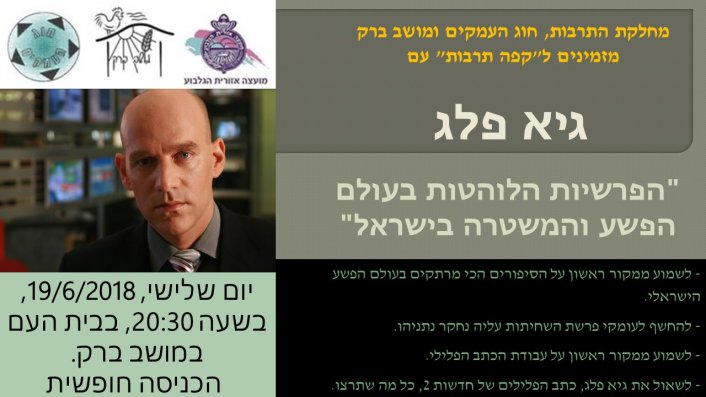 """קפה תרבות - 19-06-2018    גיא פלג כתב פלילי והפעם -  """"הפרשיות הלוהטות בעולם הפשע והמשטרה בישראל"""""""