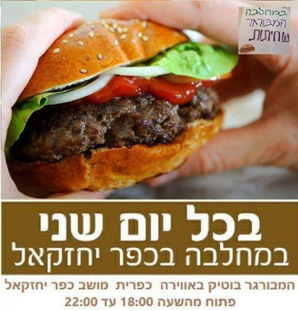 המבורגר במחלבה