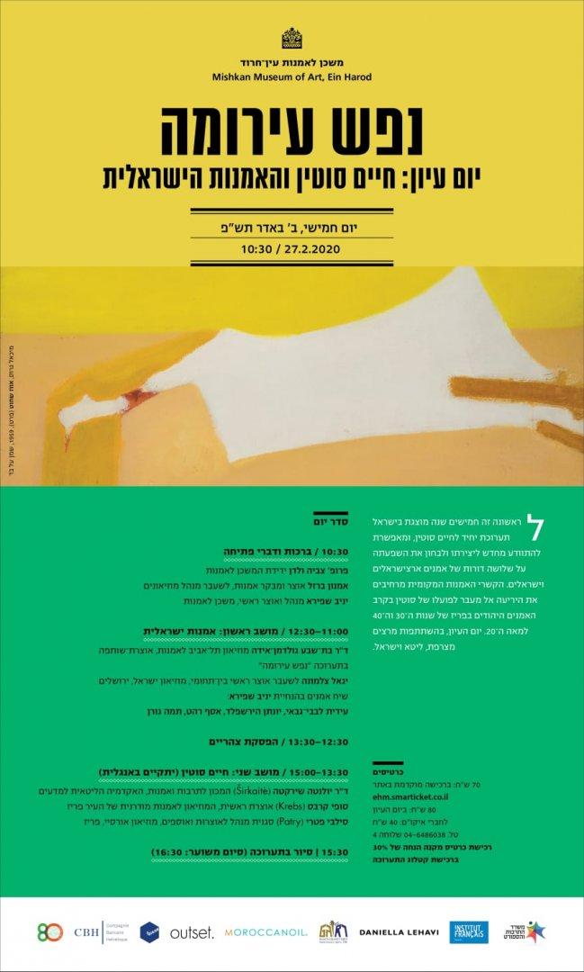 יום עיון- סדר יום- תערוכה חיים סוטין- נפש עירומה 27-02-2020