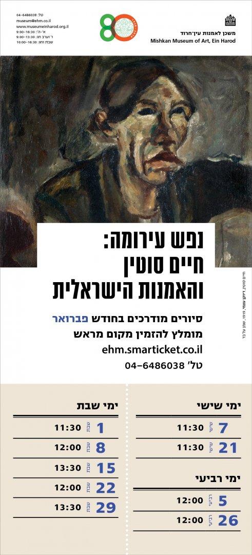 נפש עירומה- תערוכה-  סיורים מודרכים פברואר 2020