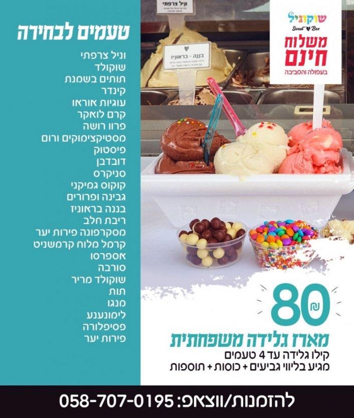 מבצע לתושבי כפר יחזקאל ב60 שח בלבד! מארז גלידה משפחתית