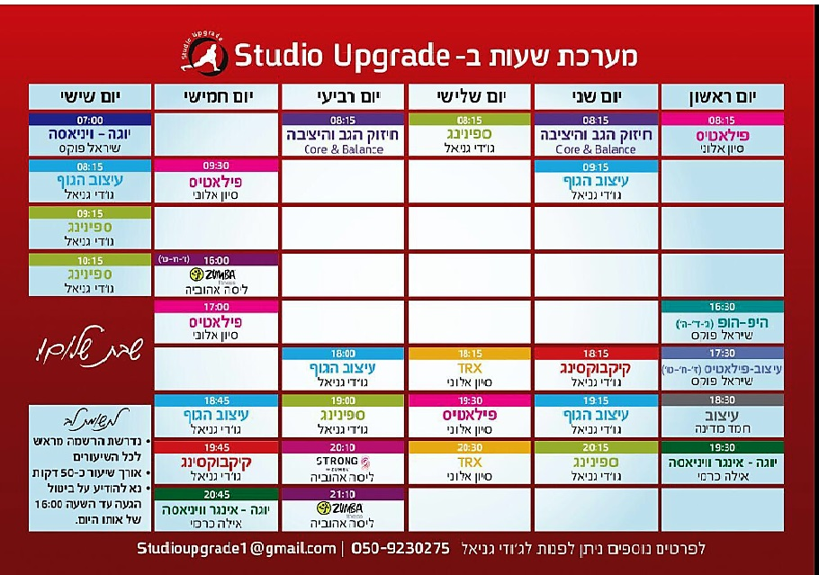 studio-upgrade- מערכת חוגים