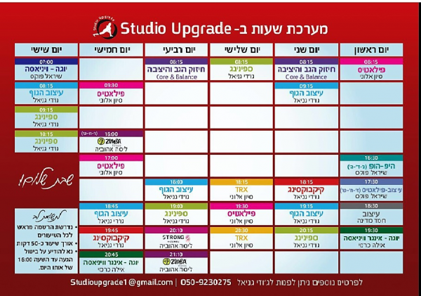 Studio Upgrade שברמת צבי- אף פעם לא מאוחר מדי להתחיל- בחרו את האימון התאים לכם