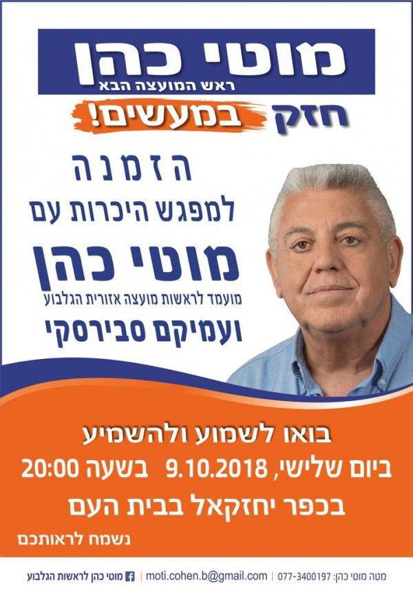 מפגש עם המועמד לראשות המועצה - מוטי כהן - בכפר יחזקאל