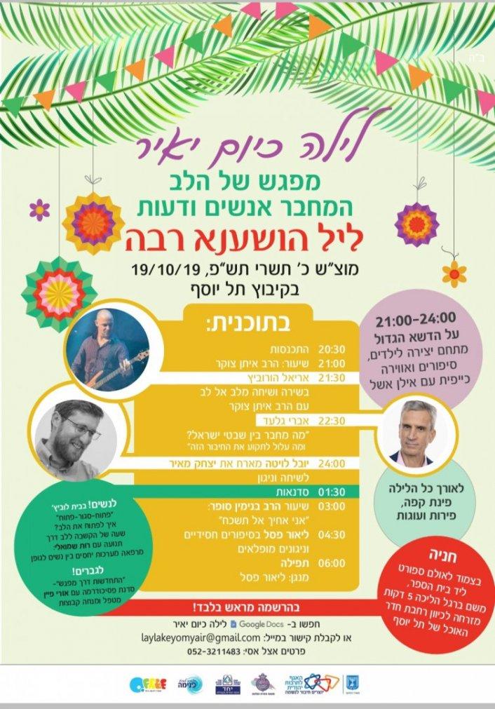 ערב של חיבורים ומוסיקה בתל יוסף