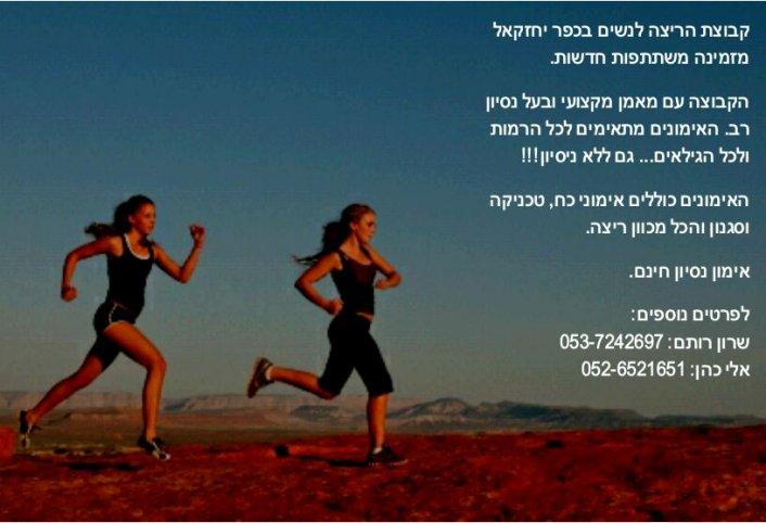 קבוצת ריצה לנשים- בכפר יחזקאל