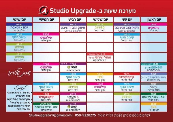 Studio Upgrade שברמת צבי- מערכת חוגים מעודכנת