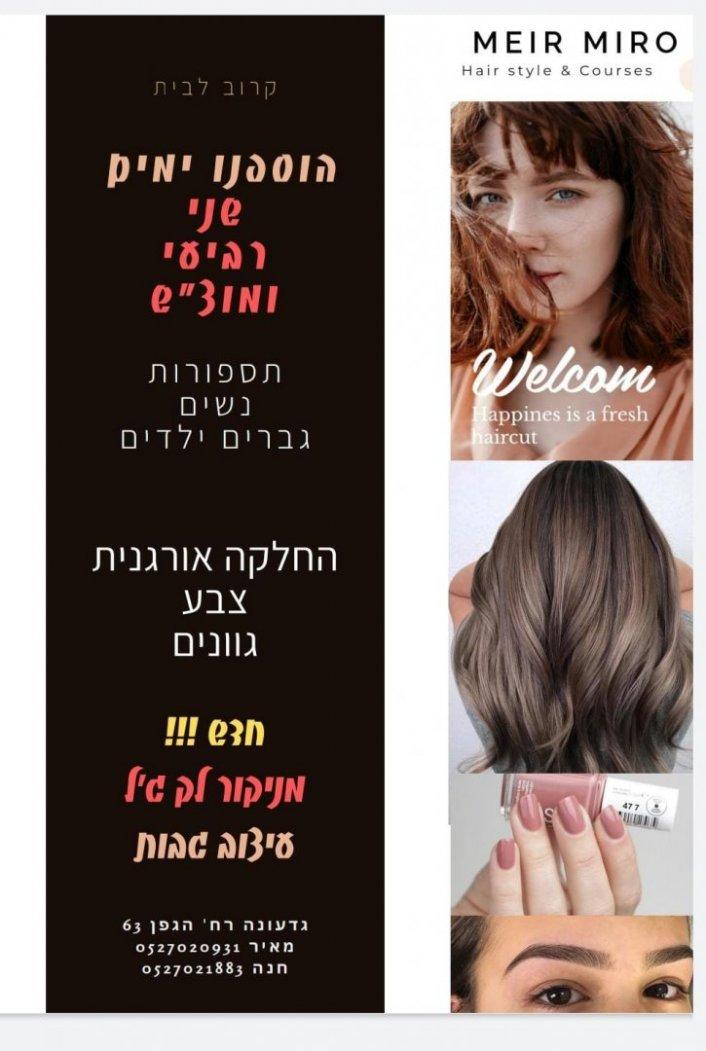 מספרה ועיצוב שיער