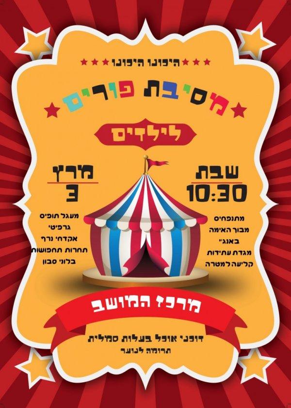 מסיבת פורים לילדים כולם מוזמנים!!!!!!!!!