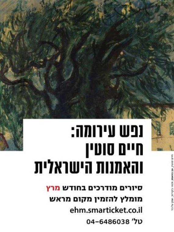 נפש עירומה- תערוכה-  סיורים מודרכים מרץ 2020